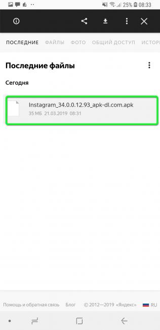 APK файл на андроид