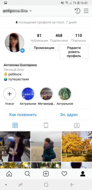Главная страница Instagram