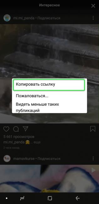 Копирование ссылки видео в Instagram