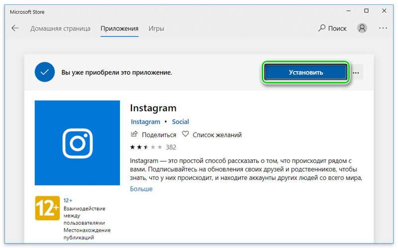Instagram для Windows 8