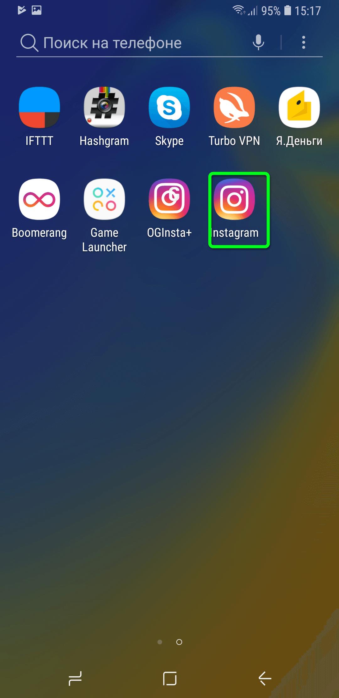 Приложение Instagram установленное на андроид