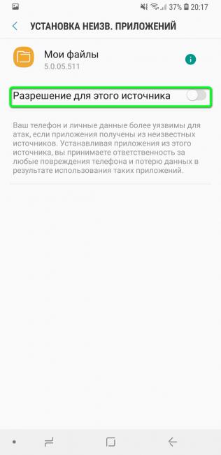 Разрешения для работы Инстаграм
