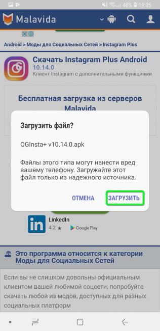 Установка файла Инстаграм Плюс