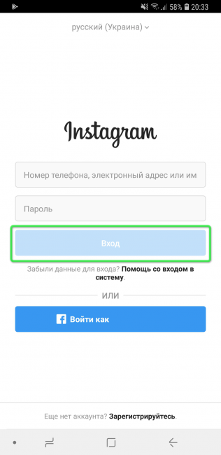 Вход в аккаунт Instagram