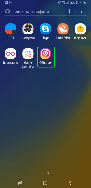 Вход в приложение Инстаграм Плюс