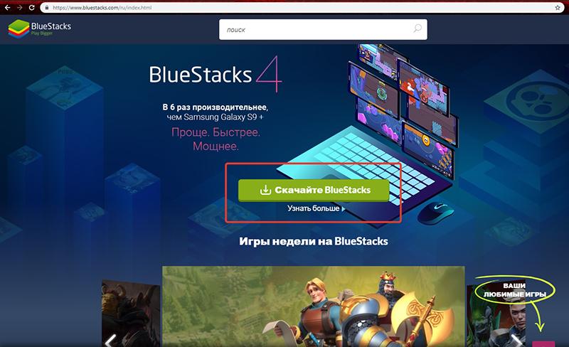 Официальный сайт BlueStacks
