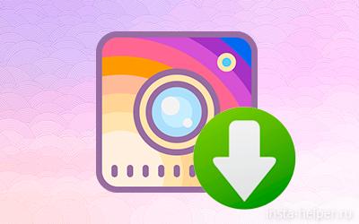 Как скачать видео из Инстаграм на Айфон