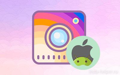 Скачать «Инстаграм» на Андроид как на Айфон