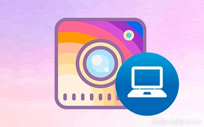 Как установить Instagram на ноутбук