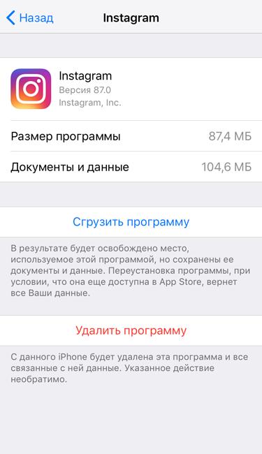 Кэш Инстаграма на Айфоне