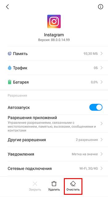 Кнопка очистки данных Инстаграм на устройсве Андроид