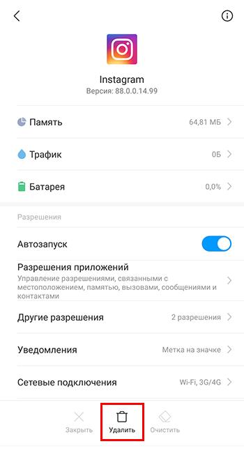 Кнопка удаления Инстаграма с устройства Андроид