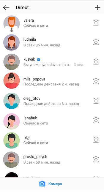 Общение с друзьями в Direct в Instagram для Андроид