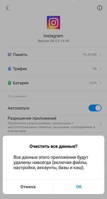 Очистка данных приложения Инстаграм на Андроид