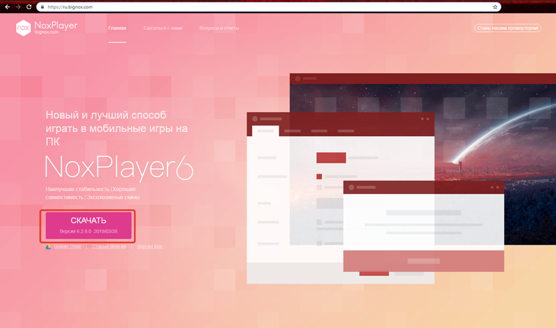 Официальный сайт эмулятора Nox