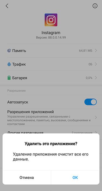 Подтверждение удаления приложения Instagram на Андроиде