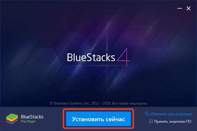 Программа установки BlueStacks