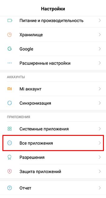 Раздел Настройки на Андроид