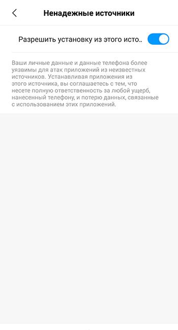 Разрешение на установку файла apk на Андроид