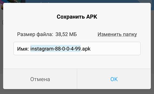 Скачать файл apk Инстаграма для Андроид