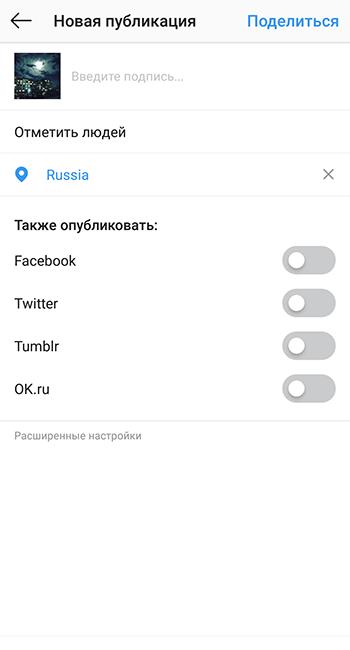 Создание новой публикации в Instagram для Андроид