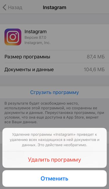 Удаление Инстаграма с iPhone