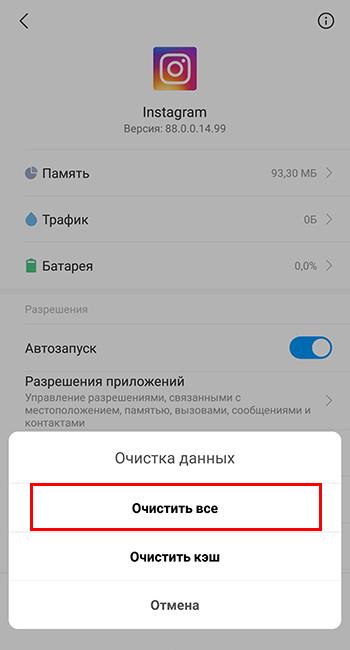 Удалить данные Instagram на Android