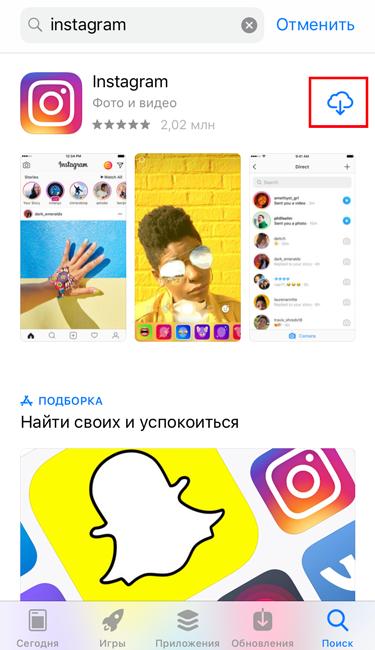 Установка Instagram из App Store для Афона