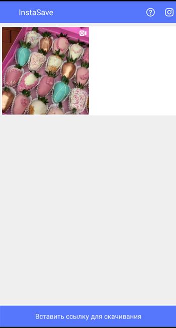 Загруженное видео в InstaSave для Айфона