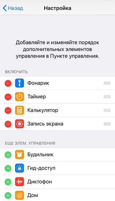 Настройка элементов пункта управления IPhone