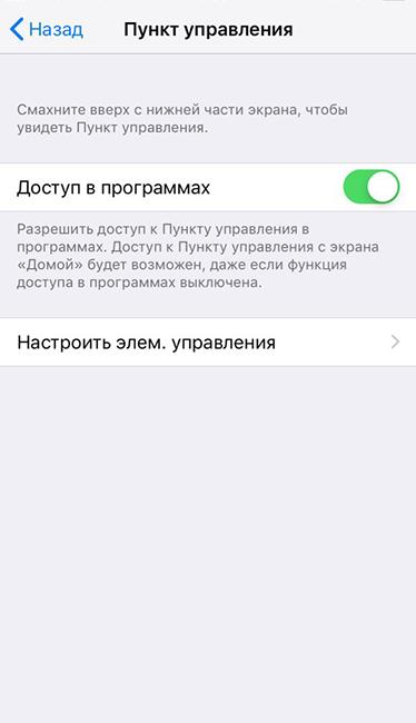 Пункт управления в настройках Айфона