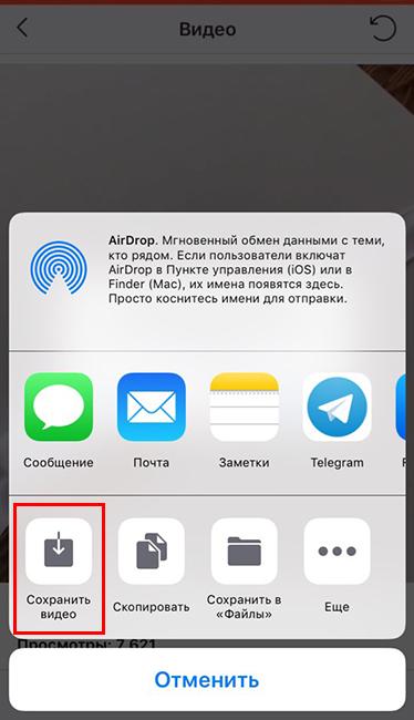 Сохранение видео в Du Recorder для iPhone