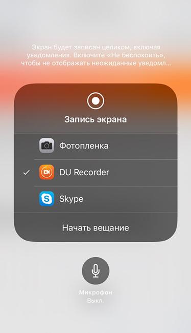 Запись экрана Айфона