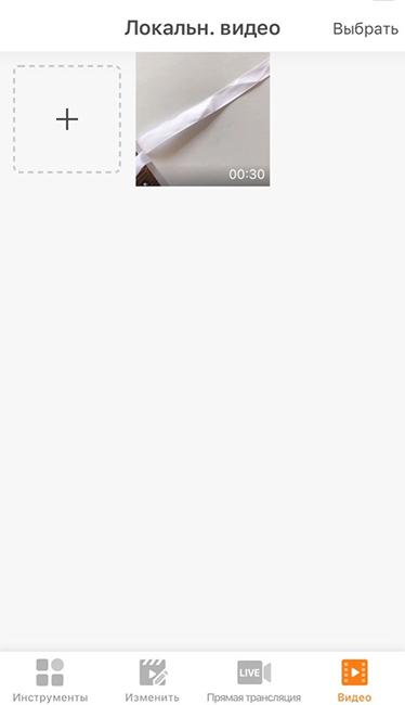 Записанное видео в Du Recorder для iPhone